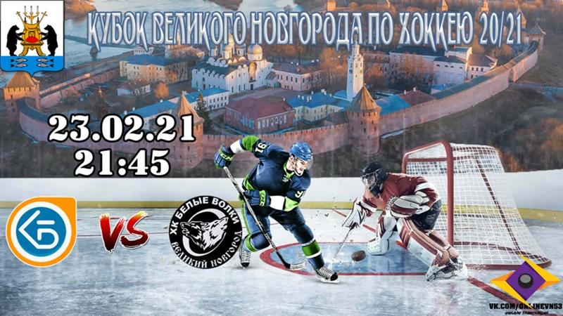 ХК ОКБ Планета VS ХК Белые Волки Кубок Великого Новгорода по хоккею 20 21