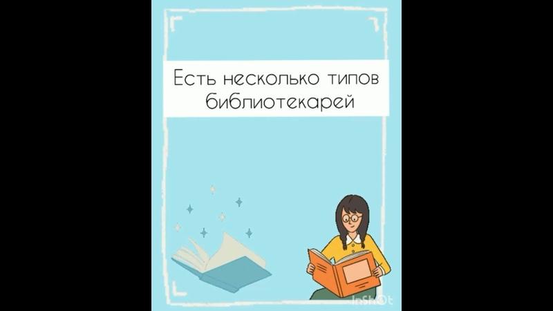 Онлайн конкурс Я библиотекарь VineTBS