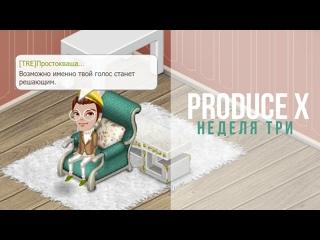 PRODUCE X || 3 неделя | Романтика витает в воздухе | АВАТАРИЯ