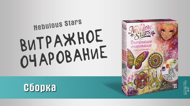 Набор для творчества Nebulous Stars Витражное очарование сборка