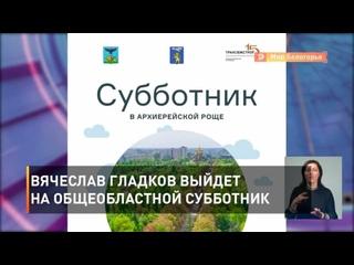 Вячеслав Гладков выйдет на общеобластной субботник