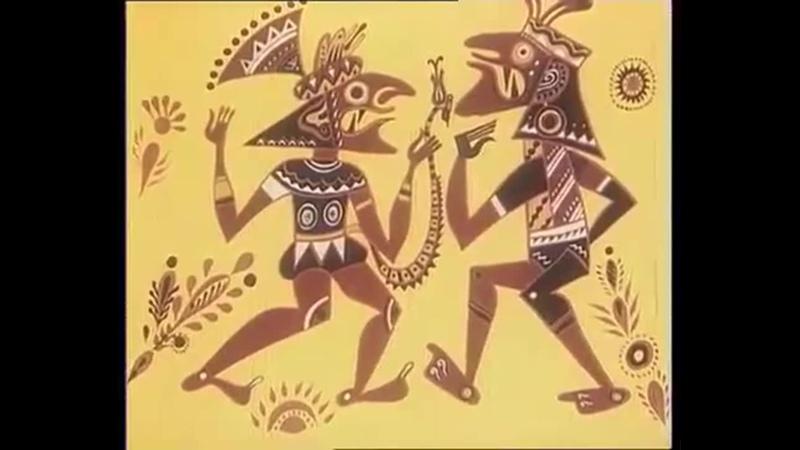 Легенды Перуанских индейцев 1978 СССР