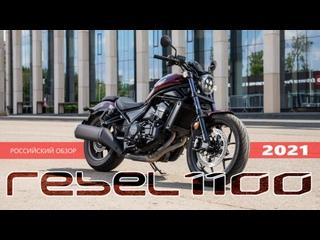 Обзор мотоцикла Honda Rebel 1100 DCT (CMX1100) - первый круизер с автоматической коробкой передач