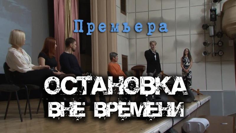 ОСТАНОВКА ВНЕ ВРЕМЕНИ Премьера в КТ Художественный