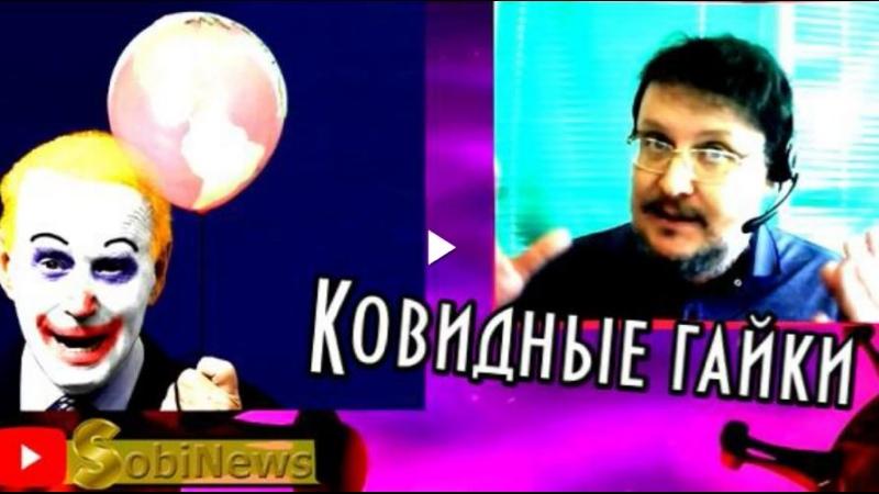 'Элитки' сильнее закручивают ковидные гайки Новости с Василием Миколенко
