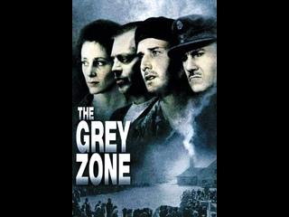 Трейлер фильма Серая зона