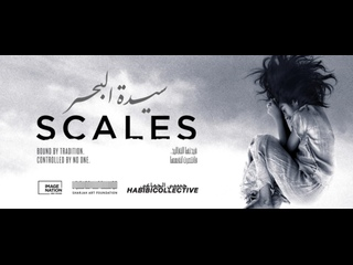 Scales / Sayidat Al Bahr (2019) dir. Shahad Ameen