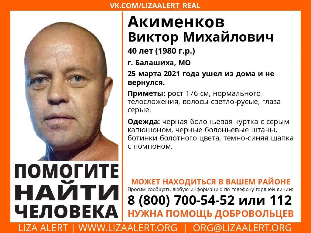 Внимание! Помогите найти человека!  Пропал #Акименков Виктор Михайлович, 40 лет г