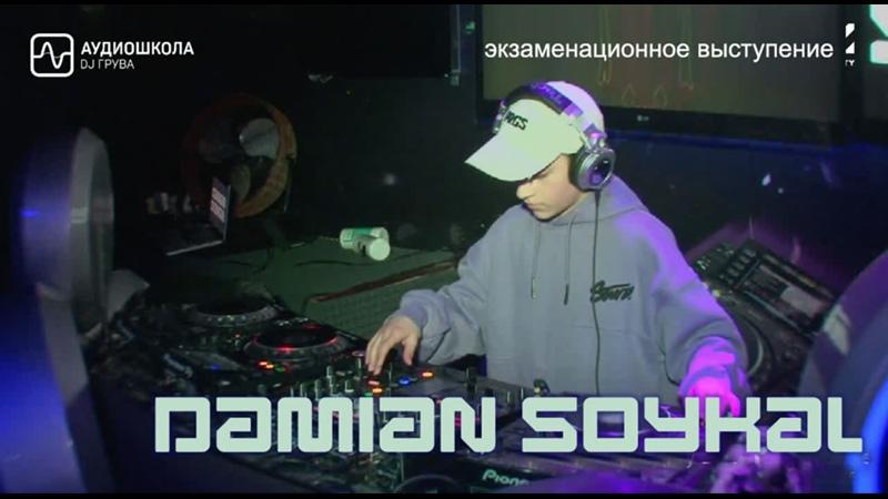 Damian Soykal (14 лет) - экзамен в Аудиошколе DJ Грува (преподаватель DJ Peretse)