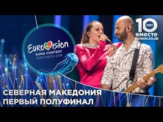 Северная Македония: Eye Cue - Lost and Found (Евровидение 2018 - Первый полуфинал)