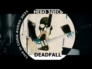 НЕБО ЗДЕСЬ - DEADFALL (live in CODA AUDIO 2021)