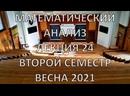 Lecture 24 MA. 2020/21. Semester 2