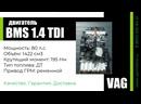 Купить контрактный двигатель 1.4 TDI Дизель BMS Skoda, Volkswagen, Seat VAG