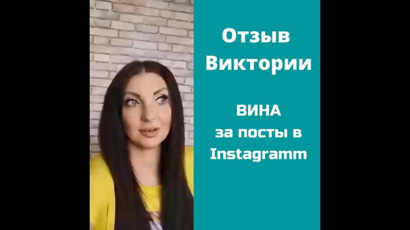 Отзыв Виктории о проработке чувства ВИНЫ за посты в Instagramm