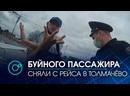 Отказано в перелёте неадекватного красноярца высадили в Томачёво