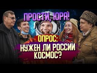 Маск или Рогозин? С кем бы Вы полетели в космос? Опрос.