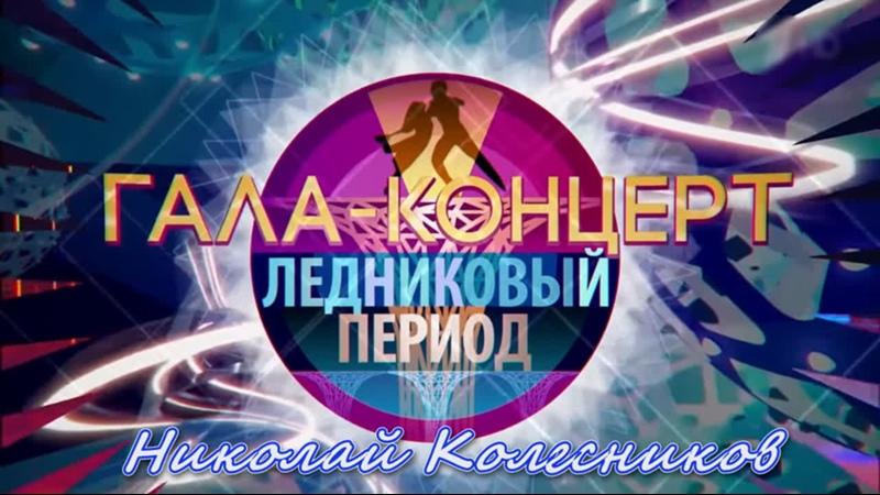 Николай Колесников Не отрекаются любя Праздничное шоу Ледниковый период 07 03 2021