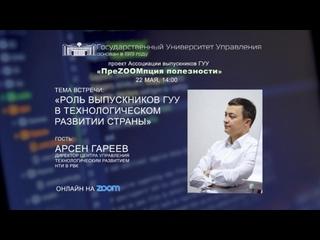 Анонс Арсен Гареев