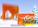 Реклама Карусель 2010 678