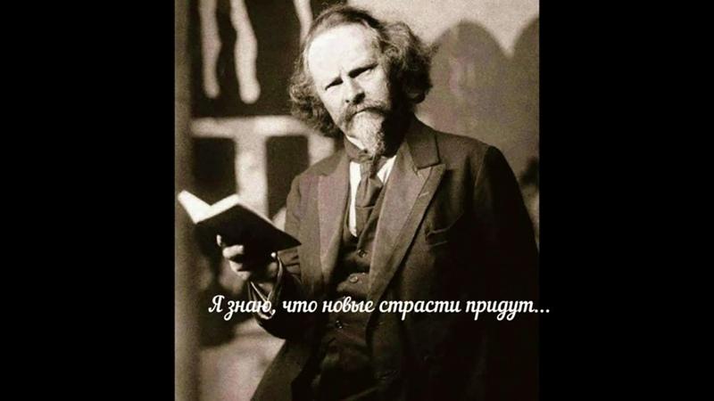 К Бальмонт и М Лохвицкая Любовь в поэзии и в жизни