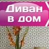 """Интернет-магазин мебели """"Диван-в-Дом"""""""