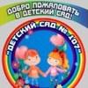 ДЕТСКИЙ САД №107 г.Сыктывкар