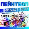 ПЕЙНТБОЛ И ЛАЗЕРТАГ В ТАМБОВЕ ReGion 68