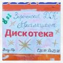 Дроздов Алексей   Москва   23