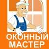 Диса Оконный Мастер: Пластиковые окна Брянск
