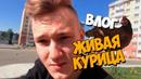 Зыков Роман   Иркутск   48