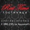 Гостиница Омск| Rest Time | Номер на 12ч. 1500р!