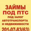 Uralavtolombard Ekaterinburg