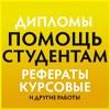 Диплом Уфа