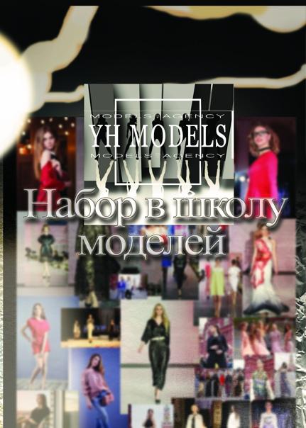 Работа девушке моделью новомосковск работа по веб камере моделью в красновишерск