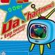 Da Chartmensch - Top Twenty