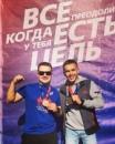 Тимаев Жека | Москва | 8