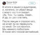 Mad Mad   Москва   13