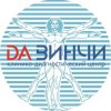 "Медицинский центр ""Да Винчи"" г.Ростов-на-Дону"