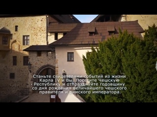 Чехия. Королевская атмосфера в местах Карла IV_ Западная Чехия