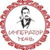 imperatormin.ru, китайский чай