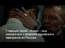 Макмафия McMafia русская мафия на Би-би-си