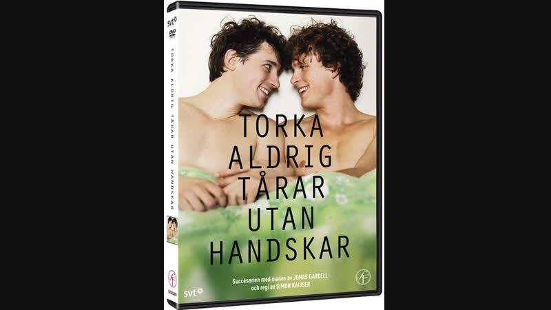 Никогда не вытирай слезы без перчаток Torka aldrig tarar utan handskar Never wipe tears without gloves 2 серия