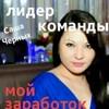 Александра Черных