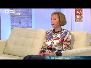 """Пасхальное интервью Тузовой О.А. на ТВ """"СПАС"""" в 2018 г."""