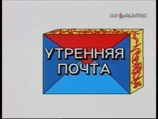 """«Утренняя почта» - «Алла Пугачёва в Центре моды """"Люкс""""» (1988)"""