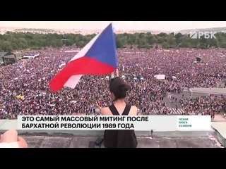 Сотни тысяч чехов потребовали отставки премьера
