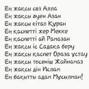 Фотоальбом Каната Досанаева