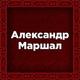 Александр Маршал - День ушел - на стихи Сергея Есенина