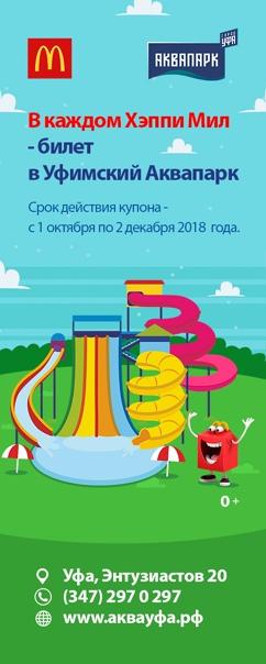 Аквапарк Уфа   группа