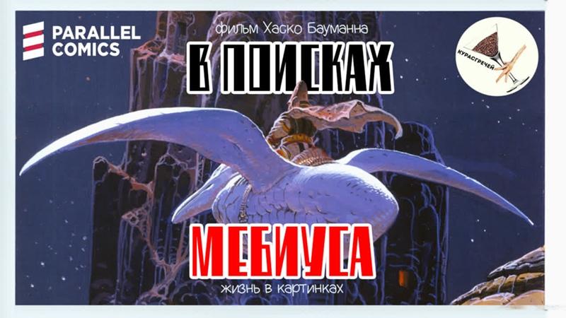 В Поисках Мебиуса Жизнь в картинках Moebius Redux A Life in Pictures 2007